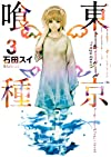 東京喰種トーキョーグール 3 (ヤングジャンプコミックス)
