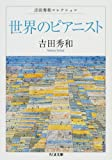 世界のピアニスト―吉田秀和コレクション (ちくま文庫)