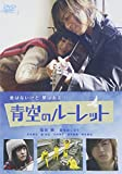 青空のルーレット スペシャル・エディション[DVD]
