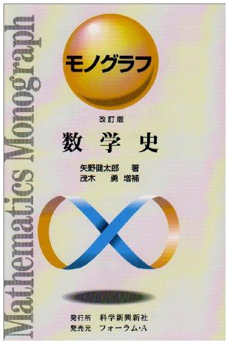 数学史 (モノグラフ)