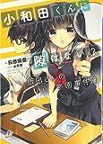 小和田くんに隙はない? 飯田さんの学園事件簿 / 萩原 麻里 のシリーズ情報を見る