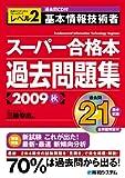 過去問CD付 基本情報技術者スーパー合格本過去問題集〈2009秋〉
