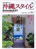 沖縄スタイル21