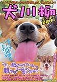 犬川柳 最強コーギー伝説(仮)