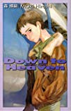 ダウン・ツ・ヘヴン Down to Heaven (C・NOVELS BIBLIOTHEQUE)