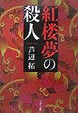紅楼夢の殺人 (文春文庫 あ 45-1)