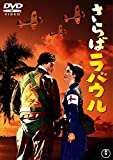 さらばラバウル<東宝DVD名作セレクション>[DVD]