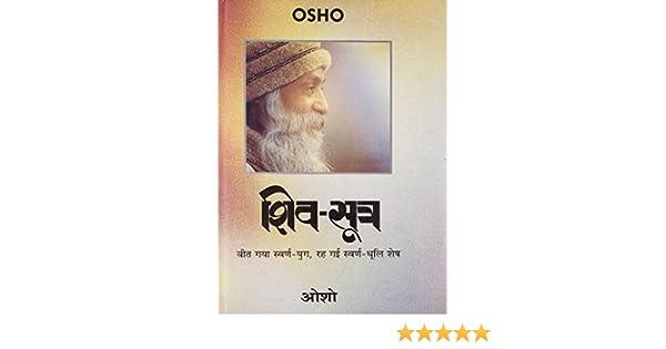 shiva sutra by osho pdf free