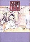 恋愛の昭和史