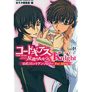 Code Geass: Knight 1 (Code Geass Lelouch of the Rebellion Queen)