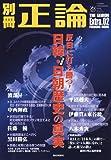 別冊正論 第2号 反日に打ち勝つ! 決定版 日韓・日朝歴史の真実  扶桑社ムック