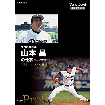 プロフェッショナル 仕事の流儀 プロ野球投手・山本昌 球界のレジェンド 覚悟のマウンドへ [DVD]