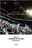 死ぬまでに行きたい 欧州サッカースタジアム巡礼