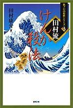 田村流けんか殺法 (新プロの将棋シリーズ)