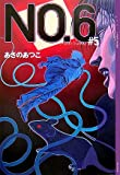 NO.6(#5) (YA! ENTERTAINMENT)