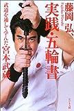 実践・五輪書―武道を通して学んだ宮本武蔵