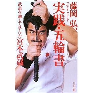 『実践・五輪書―武道を通して学んだ宮本武蔵』