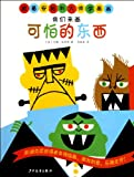 Learn to Draw the Ed Emberley Way Lets Draw Scary Creatures (Chinese Edition)
