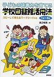子どもの読書力を育てる学校図書館活用法 1年~6年