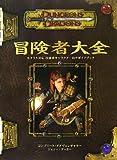 冒険者大全 (D&D3.5版サプリメント)(ジェシー デッカー)