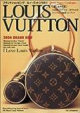 ルイ・ヴィトン―ブランドショッピング (Vol.4(2004)) (バウハウスMOOK)