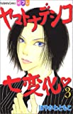 ヤマトナデシコ七変化 (3) (講談社コミックス別冊フレンド)
