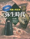列島の考古学 弥生時代