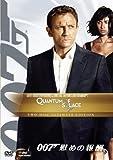 007/慰めの報酬 アルティメット・エディション [DVD]