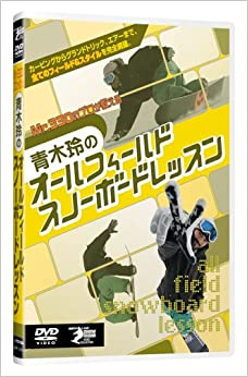 All field snowboard lessons DVD> of Rei Aoki ( ) (2005