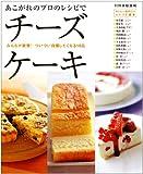 カウプレC賞:チーズケーキの本