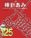 棒針あみ—はじめての人にもよくわかる基礎の本 (日本ヴォーグ社の基礎BOOK—ゴールデンシリーズ)