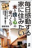 毎日感動する家に住みたい—「木と技と心」の家づくり (TAKUYAの住宅シリーズ)