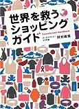 世界を救うショッピングガイド―Causebrand Handbook