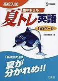 高校入試集中ドリル夏トレ英語―1日2ページ (シグマベスト)