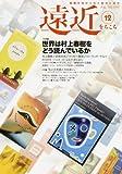 遠近 (第12号(2006年8・9月号))