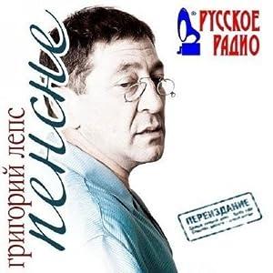 Grigorij Leps. Pensne
