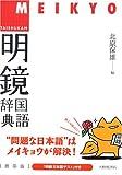 明鏡国語辞典 携帯版