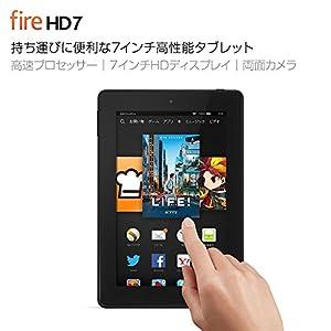 Fire HD 7タブレット - 持ち運びに便利な高性能タブレット