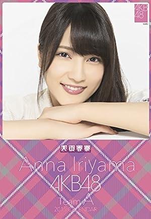 クリアファイル付 (卓上)AKB48 入山杏奈 カレンダー 2015年