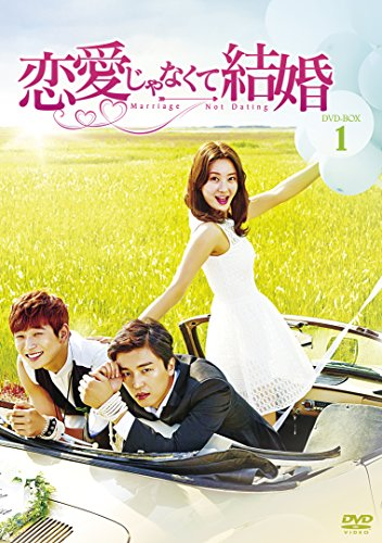 恋愛じゃなくて結婚 DVD-BOX1 -