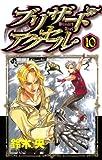 ブリザードアクセル(10): 10 (少年サンデーコミックス)