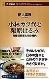 小林カツ代と栗原はるみ 料理研究家とその時代 (新潮新書) -