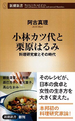 小林カツ代と栗原はるみ料理研究家とその時代 (新潮新書)