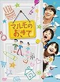「マルモのおきて」 DVD-BOX