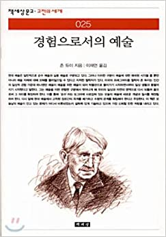 art as experience dewey essay Art as experience review for art as experience john dewey book in these reviews, you are not meant to critique the work rather, the review should synthesize.