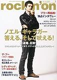rockin'on (ロッキング・オン) 2012年 05月号 [雑誌]
