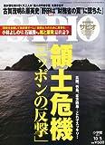 SAPIO (サピオ) 2011年 10/5号 [雑誌]