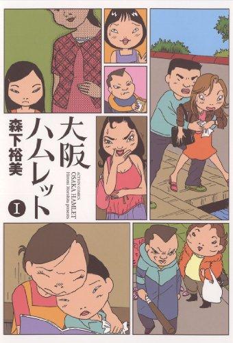 大阪ハムレット : 1 (アクションコミックス)
