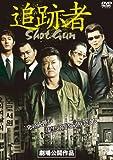追跡者 SHOT GUN[DVD]