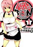 パカ☆RUN 1 (コミックブレイド)